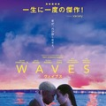 『WAVES/ウェイブス』 (C)2019 A24 Distribution, LLC. All rights reserved.
