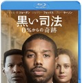 『黒い司法 0%からの奇跡』Blu-ray&DVDリリース Just Mercy (C) 2019 Warner Bros. Entertainment Inc. All rights reserved