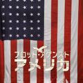 アゲンスト アメリカ プロット