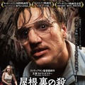 『屋根裏の殺人鬼 フリッツ・ホンカ』(C)2019 bombero international GmbH&Co. KG/Pathe Films S.A.S./Warner Bros. Entertainment GmbH