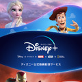 「Disney+」 (C)2020 Disney and its related entities