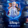 『アナと雪の女王2』(C) 2020 Disney and its related entities