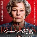 『ジョーンの秘密』 (C) TRADEMARK (RED JOAN) LIMITED 2018