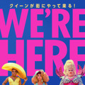 「WE'RE HERE ~クイーンが街にやってくる~!」 (C)2020 Home Box Office, Inc. All Rights Reserved. HBO(R) and related channels and service marks are the property of Home Box Office, Inc. All Rights Reserved.