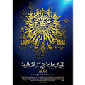 『シルク・ドゥ・ソレイユ 3D 彼方からの物語』 -(C) 2011 Cirque du Soleil Burlesco LLC. All Rights Reserved.