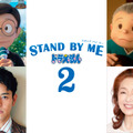 『STAND BY ME ドラえもん 2』 (C) Fujiko Pro/2020 STAND BY ME Doraemon 2 Film Partners