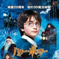 『ハリー・ポッターと賢者の石』TM & (C)2001 Warner Bros. Ent. Harry Potter Publishing Rights (C) J.K.R.