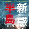 『新感染半島 ファイナル・ステージ』(C)2020 NEXT ENTERTAINMENT WORLD & REDPETER FILMS.All Rights Reserved.
