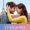 『ラブ・セカンド・サイト はじまりは初恋のおわりから』(C)2018 / ZAZI FILMS – MARS CINEMA – MARS FILMS – CHAPKA FILMS - FRANCE 3 CINEMA – C8 FILMS