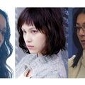 『プラチナデータ』新キャスト発表(水原希子&鈴木保奈美&杏)