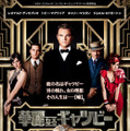 『華麗なるギャツビー』 -(C) 2012 WARNER BROS. ENTERTAINMENT INC.