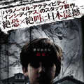 『ダークスカイズ』ポスター -(C) 2013 ALLIANCE FILMS (UK) DARK SKIES LIMITED All Rights Reserved.