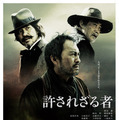 『許されざる者』 -(C) 2013 Warner Entertainment Japan Inc.