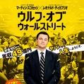 『ウルフ・オブ・ウォールストリート』ポスタービジュアル  -(C) 2013 Paramount Pictures. All Rights Reserved.