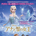 『アナと雪の女王』日本版ポスター-(c) 2013 Disney Enterprises, Inc. All Rights Reserved.