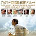 『それでも夜は明ける』ポスタービジュアル -(C) 2013 Bass Films, LLC and Monarchy Enterprises S.a.r.l. in the rest of the World. All Rights Reserved.