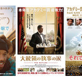 (左)『フルートベール駅で』-(C) 2013 OG Project, LLC.  All Rights Reserved./(中央)『大統領の執事の涙』-(C) 2013,Butler Films,LLC.All Rights Reserved./(右)『それでも夜は明ける』-(C) 2013 Bass Films, LLC and Monarchy Enterprises S.a.r.l. in the rest of the World. All Rights Reserved.