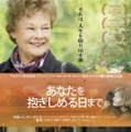『あなたを抱きしめる日まで』ポスタービジュアル - (C)2013 PHILOMENA LEE LIMITED, PATHE PRODUCTIONS LIMITED, BRITISH FILM INSTITUTE AND BRITISH BROADCASTING CORPORATION. ALL RIGHTS RESERVED