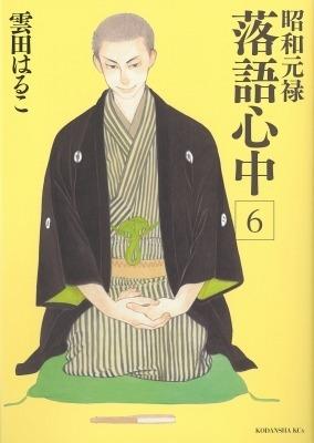 昭和元禄落語心中の画像 p1_26