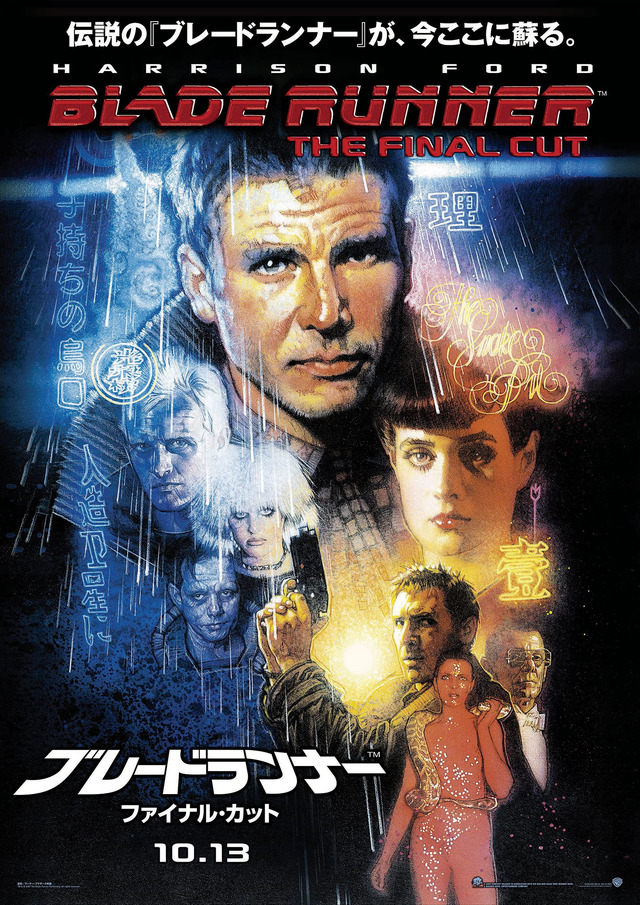 『ブレードランナー ファイナル・カット』-(C) 2017 The Blade Runner Partnership.All Rights Rserved.
