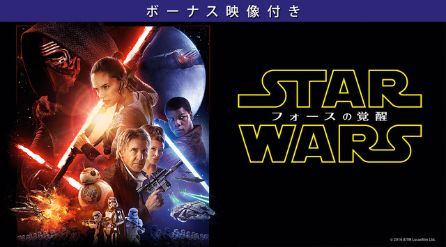 『スター・ウォーズ/フォースの覚醒』(C)2016 & TM Lucasfilm Ltd. All Rights Reserved.