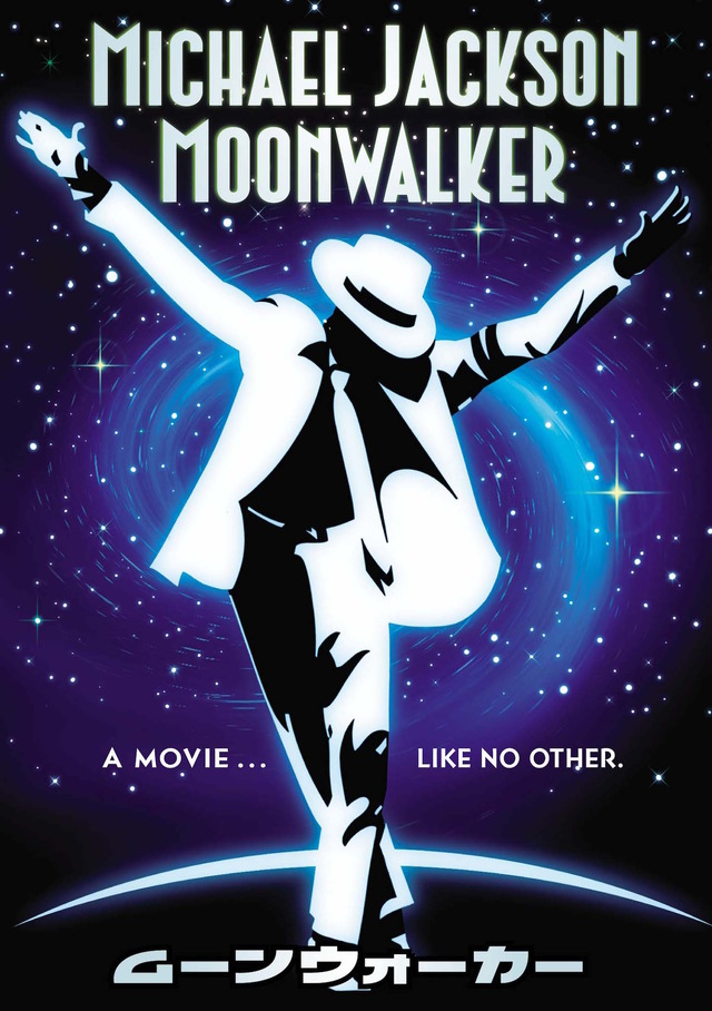マイケル・ジャクソン主演映画『ムーンウォーカー』