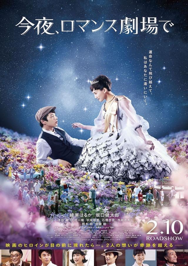 『今夜、ロマンス劇場で』(C)2018「今夜、ロマンス劇場で」製作委員会
