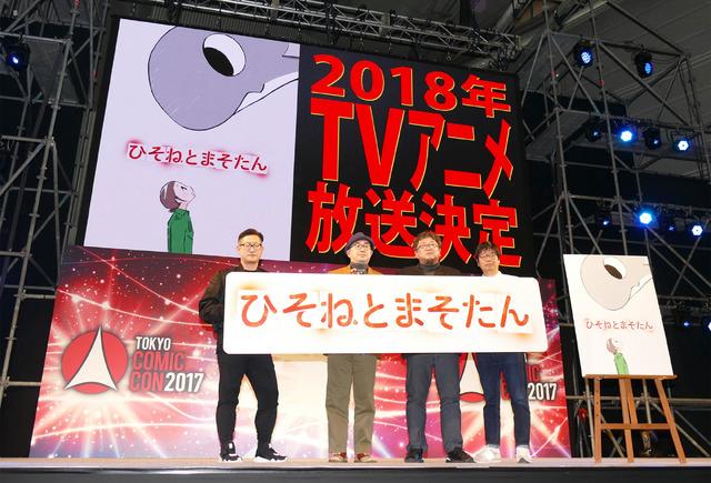 「ひそねとまそたん」発表会見/東京コミックコンベンション2017