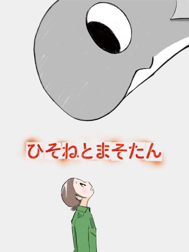 (C)BONES・樋口真嗣・岡田麿里/「ひそねとまそたん」飛実団