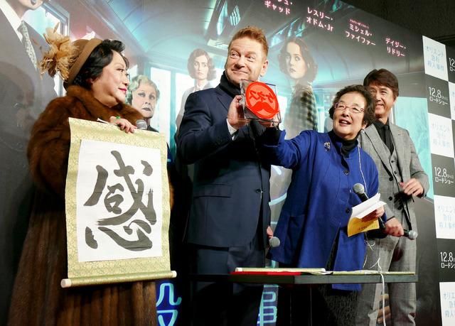 山村紅葉&ケネス・ブラナー&草刈正雄/『オリエント急行殺人事件』プレミア