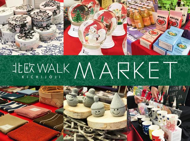 「北欧WALKマーケット」