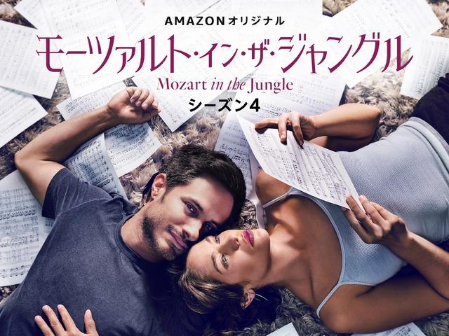 Amazonオリジナル「モーツァルト・イン・ザ・ジャングル」シーズン4