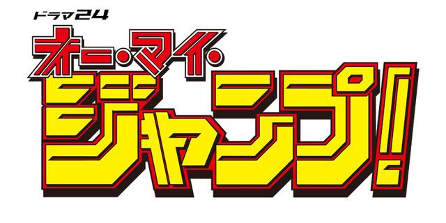 「オー・マイ・ジャンプ! ~少年ジャンプが地球を救う~」ロゴ (C)「オー・マイ・ジャンプ!」製作委員会