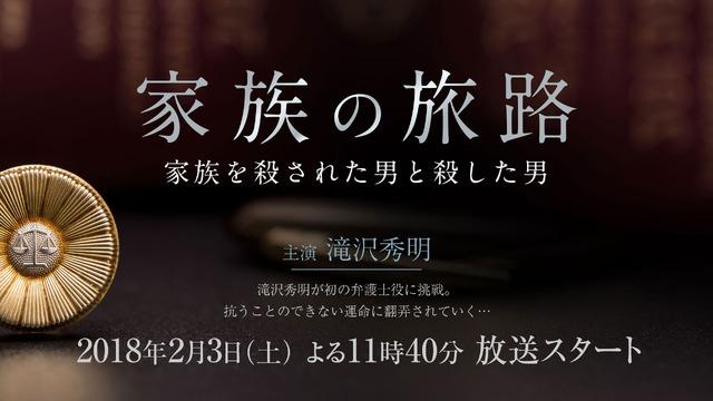 新ドラマ「家族の旅路~家族を殺された男と殺した男~」