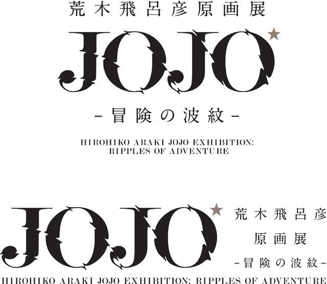 「荒木飛呂彦原画展 JOJO 冒険の波紋」