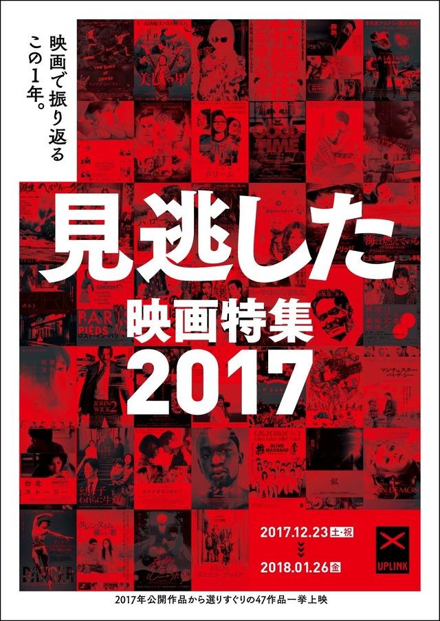 「見逃した映画特集2017」アップリンク