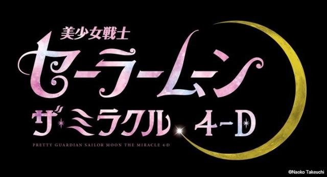 「美少女戦士セーラームーン・ザ・ミラクル 4-D」(C)Naoko Takeuchi