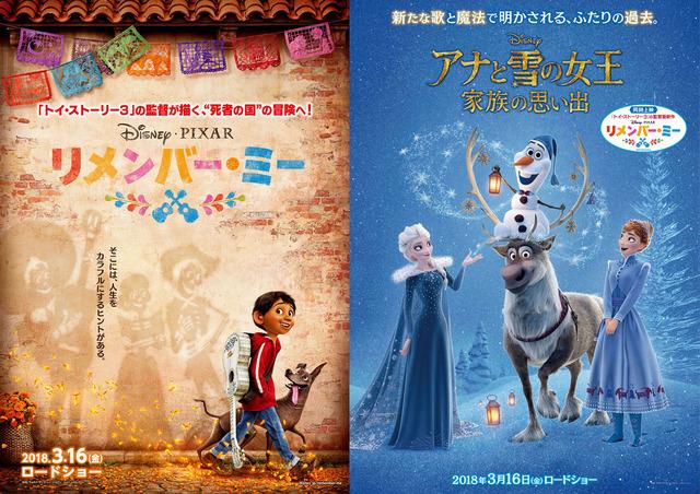 『リメンバー・ミー』同時上映『アナと雪の女王/家族の思い出』(C)2017 Disney/Pixar. All Rights Reserved.        (C)2017 Disney. All Rights Reserved.