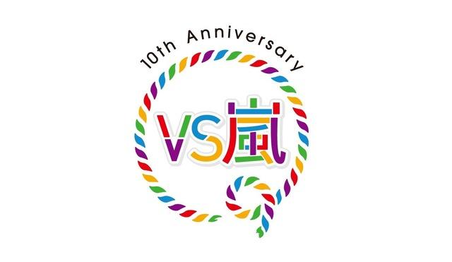 【VS嵐】10周年ロゴ