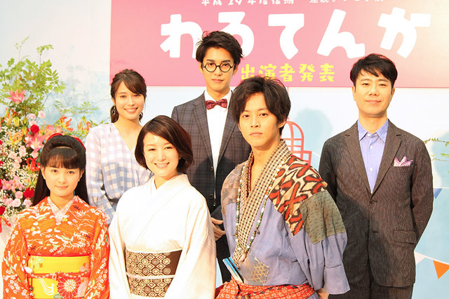 NHK連続テレビ小説「わろてんか」出演者発表会見