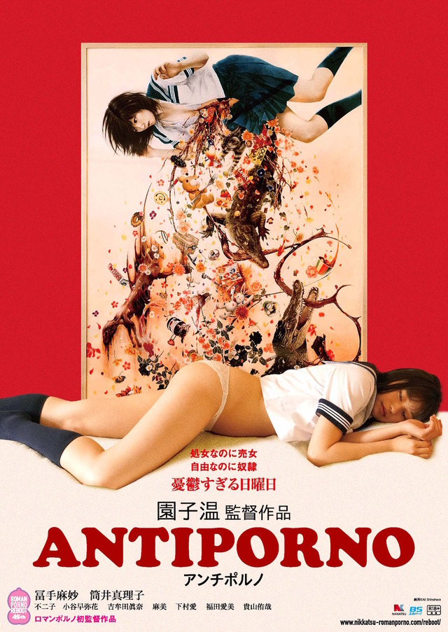『ANTIPORNO』ポスター (C)2016 日活