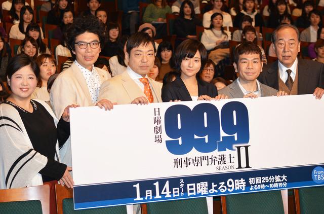 「99.9-刑事専門弁護士- SEASON II」完成披露試写会
