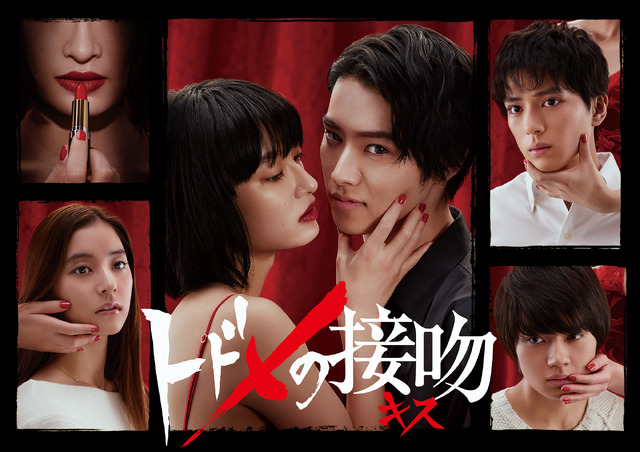 「トドメの接吻」-(C)NTV