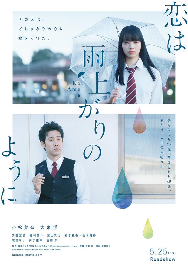 『恋は雨上がりのように』(C)2018映画「恋は雨上がりのように」製作委員会 (C)2014 眉月じゅん/小学館