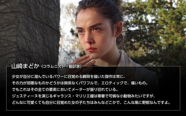 山崎まどかさんコメント