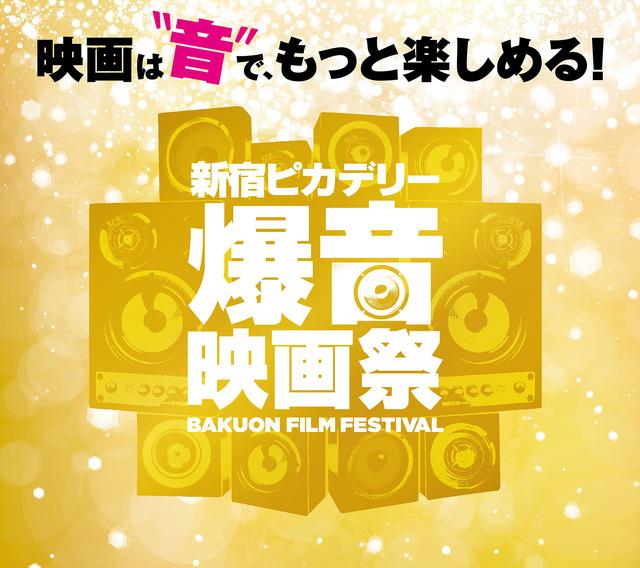 第1回「新宿ピカデリー爆音映画祭」