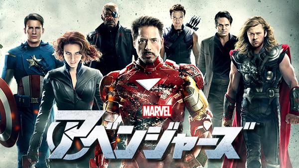 『アベンジャーズ』TM & (C)2012 Marvel & Subs.