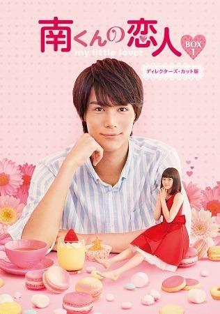 「南くんの恋人~my little lover」(C)Shungicu Uchida(C)「南くんの恋人~my little lover」製作委員会