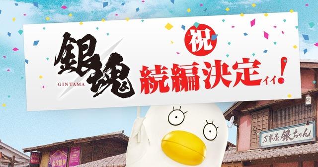 映画『銀魂2』(仮)(C)空知英秋/集英社(C)2018映画「銀魂2(仮)」製作委員会