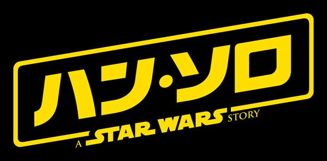 『ハン・ソロ/スター・ウォーズ・ストーリー』(C)2017 Lucasfilm Ltd. All Rights Reserved.